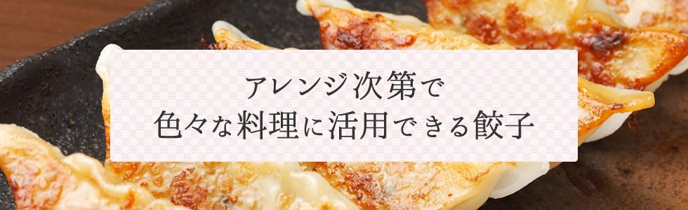 アレンジ次第で色々な料理に活用できる餃子